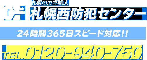 札幌西防犯センター。お電話0120-940-750
