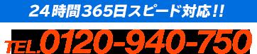 24時間365日スピード対応!お電話0120-940-750