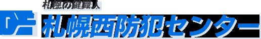 札幌市西区で鍵のことなら【札幌西防犯センター】へお任せください。